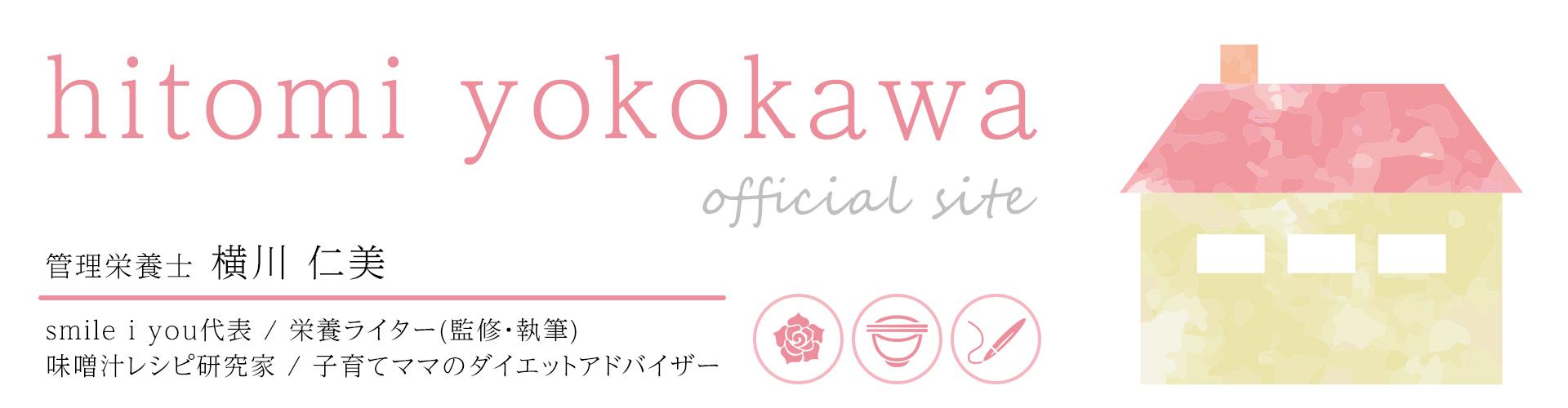 管理栄養士 横川 仁美 公式ブログ