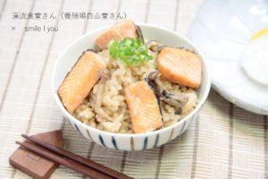 【レシピ】ニジマス入り炊き込みご飯はいかが?^^