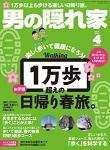 otokonokakurega_201804-221x300