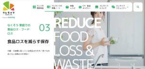 【執筆】食品ロスを減らす保存(クレライフ様)