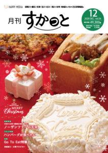 【レシピ】健康レシピのテーマはクリスマス♪(西部ガスサービス(株)様、すかっと様)